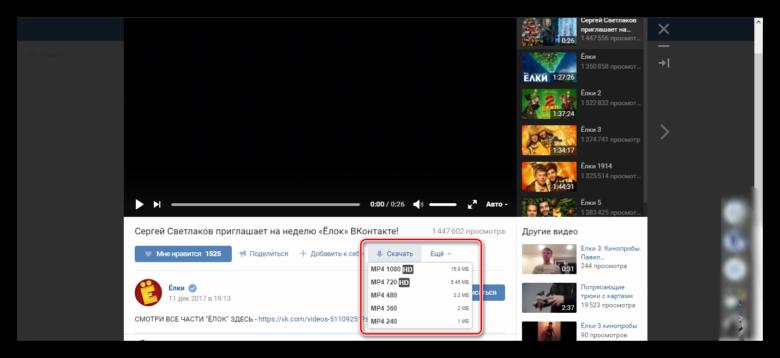 Скачиваем видеоролики с вконтакте во всех доступных уровнях качества в формате mp4 с помощью savefrom