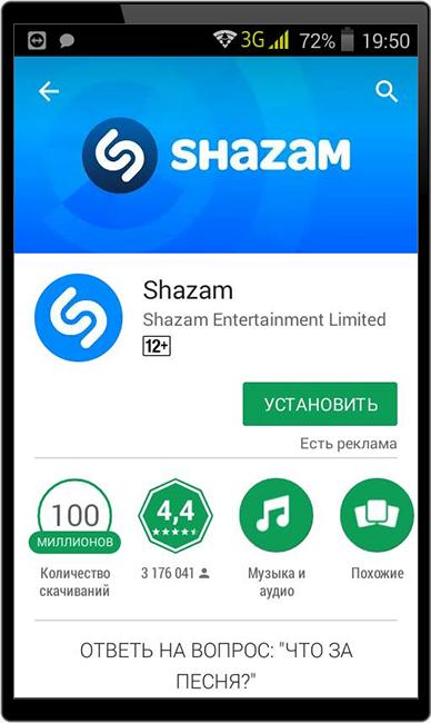 Скачивание Shazam для сравнения с музыкальным ботом Вконтакте