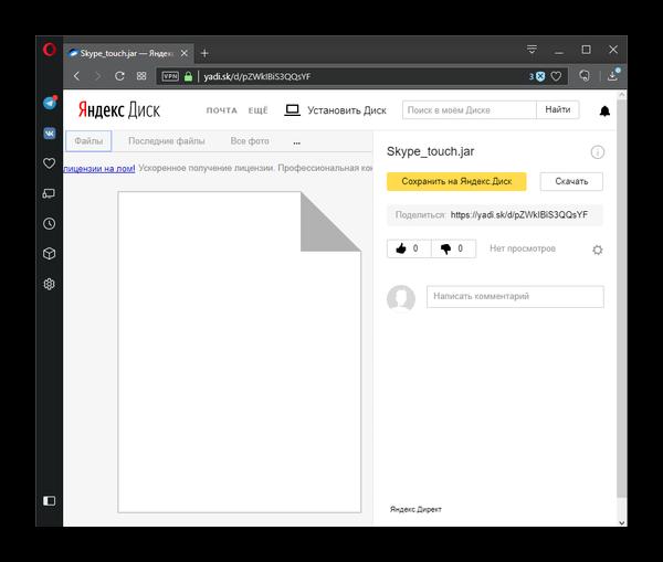 Скачивание Skype версии 1.5.0.12 с облачного хранилища