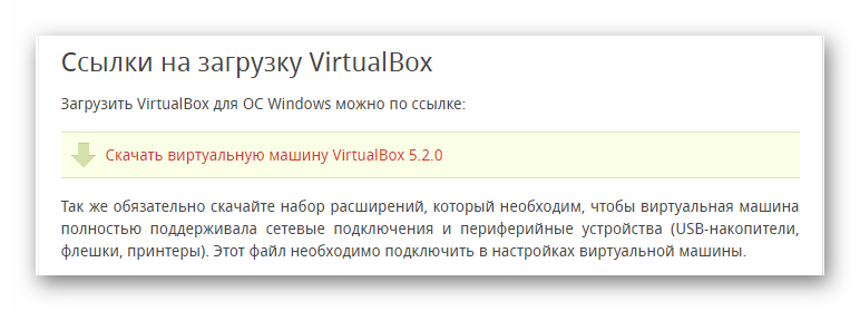 Скачивание VirtualBox для установки Discord на Windows XP
