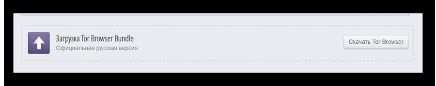 Скачивание браузера tor для обхода ограничения Вконтакте