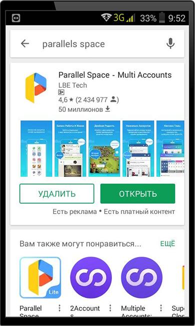 Скачивание и установка Parallels Space для использования двух аккаунтов ДругВокруг на одном телефоне