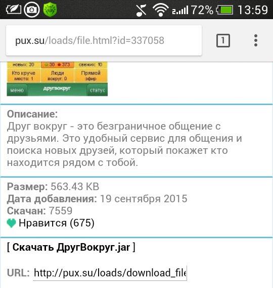 Скачивание jar-файла ДругВокруг