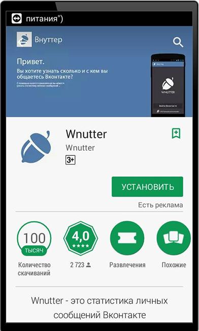 Скачивание приложения Внуттер для отображения статистики сообщений Вконтакте