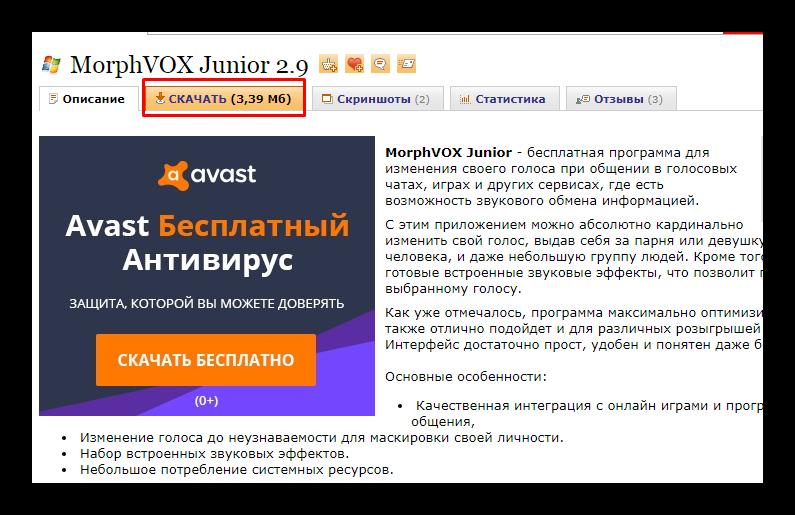 Скачивание программы MorphVOX Junior для изменения голоса в Дискорде