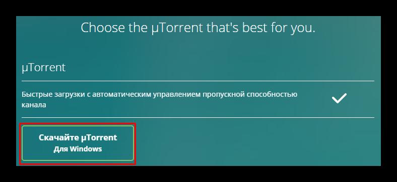 Скачивание utorrent для будущей загрузки Discord