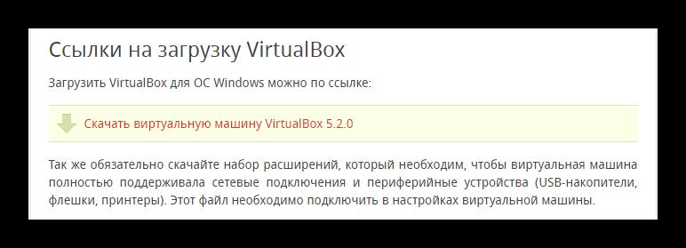 Скачивание виртуальной машины для сокрытия статуса Вконтакте через приложение Kate Mobile на компьютере
