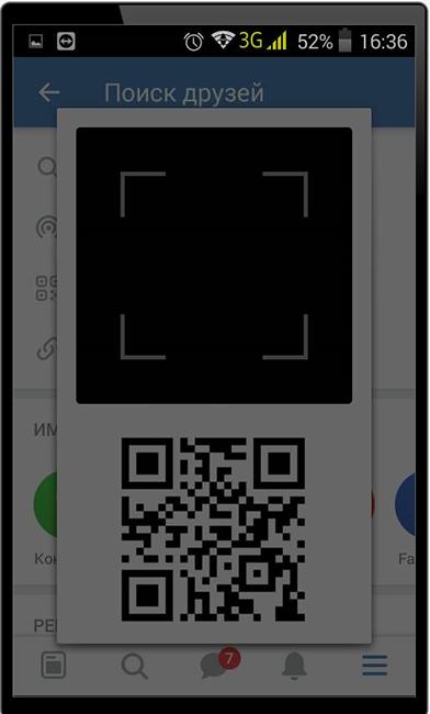 Сканирование QR-кода для добавления друга Вконтакте