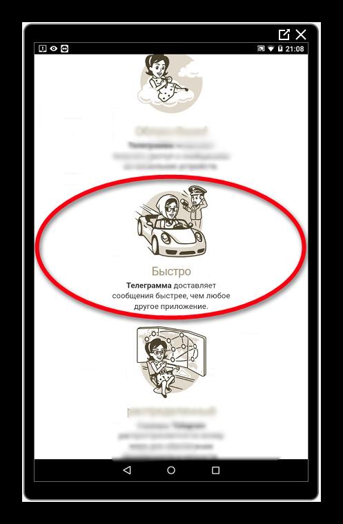 Скорость Телеграмм