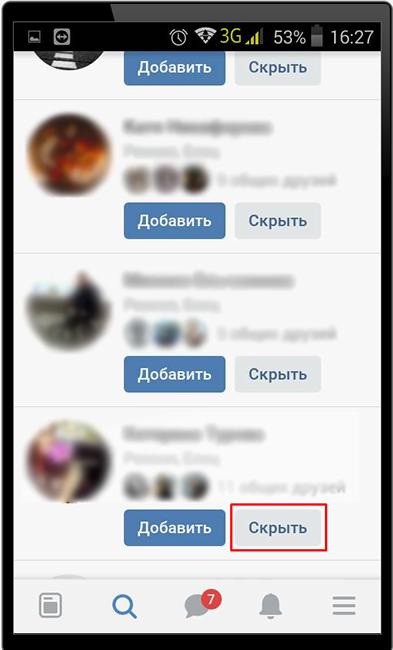 Скрытие возможного друга Вконтакте через мобильное приложение
