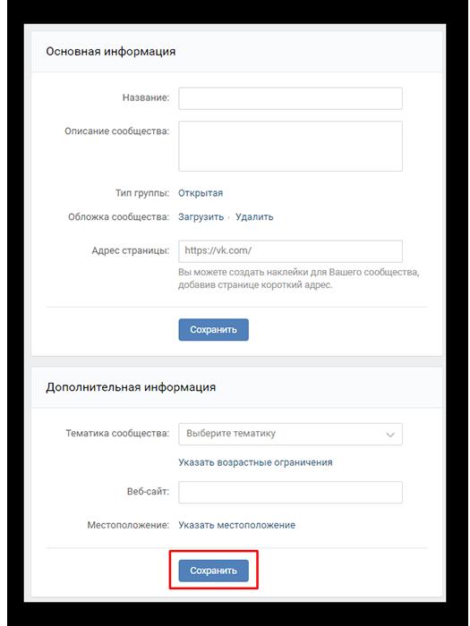Сохранение изменений уничтожения информации о сообществе Вконтакте