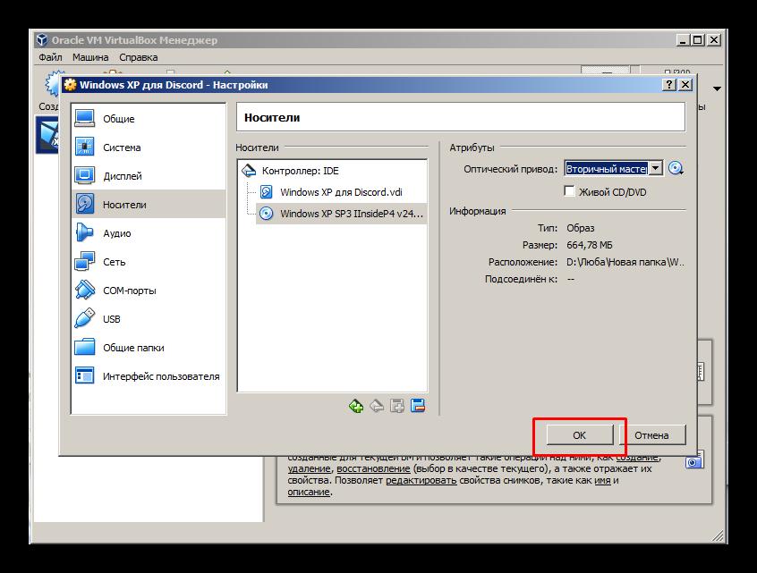 Сохранение изменений в загрузке ос для установки дискорда