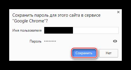 Сохранение пароля TunnelBear VPN в хранилище данных Google Chrome для упрощения доступа