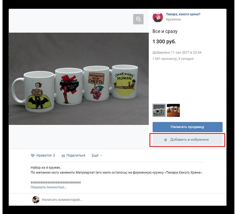 Сохранение товара в избранное Вконтакте