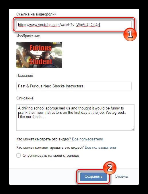 Сохранение видео с другого сайта ВКонтакте