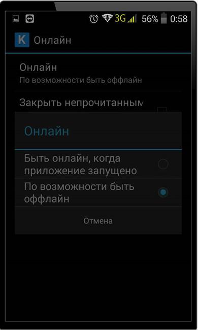 Сокрытие статуса Вконтакте через приложение Kate Mobile