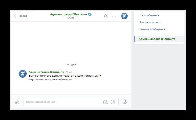 Сообщение администрации ВКонтакте об отключении дополнительной функции в виде двухфакторной аутентификации