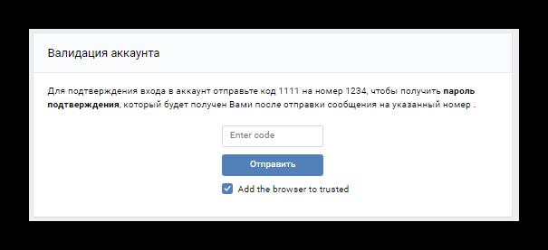 Сообщение мошенников о необходимости отправить код для валидации ВКонтакте