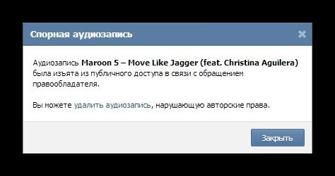 Сообщение об изъятии аудиозаписи из публичного доступа ВКонтакте