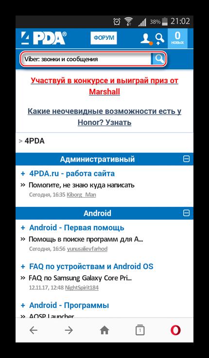 Составление поискового запроса Viber на 4PDA для быстрого поиска