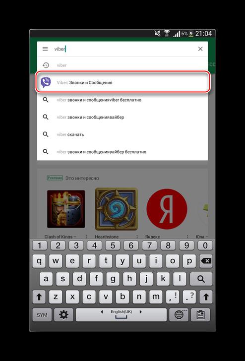 Составление поискового запроса Viber на Play Маркет