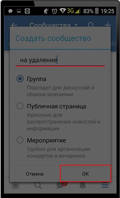Создание группы Вконтакте через мобильное приложение на телефоне