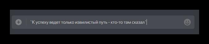 Создание из текста сообщения цитату в Дискорде