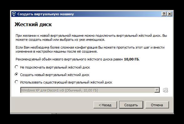 Создание нового виртуального жесткого диска для установки Kate Mobile Вконтакте