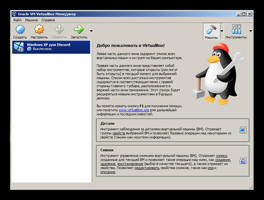 Создание новой виртуальной машины для запуска на компьютере приложения Kate Mobile, чтобы скрыть статус Вконтакте
