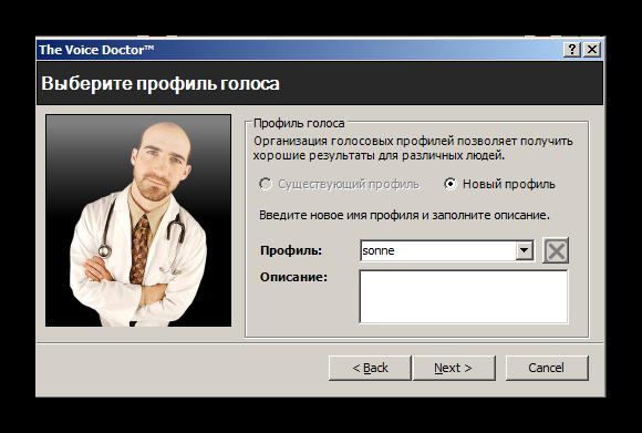 Создание профиля голоса MorphVox Pro для Дискорд