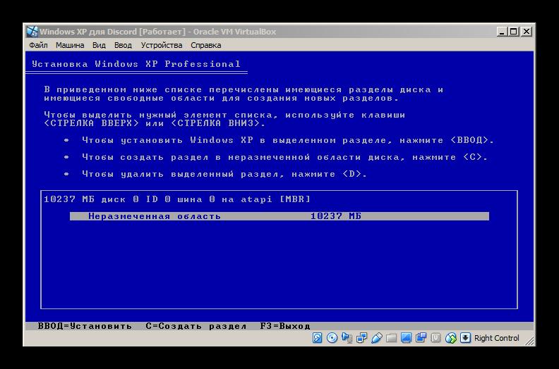 Создание раздела из неразмеченной области в процессе установки Windows XP