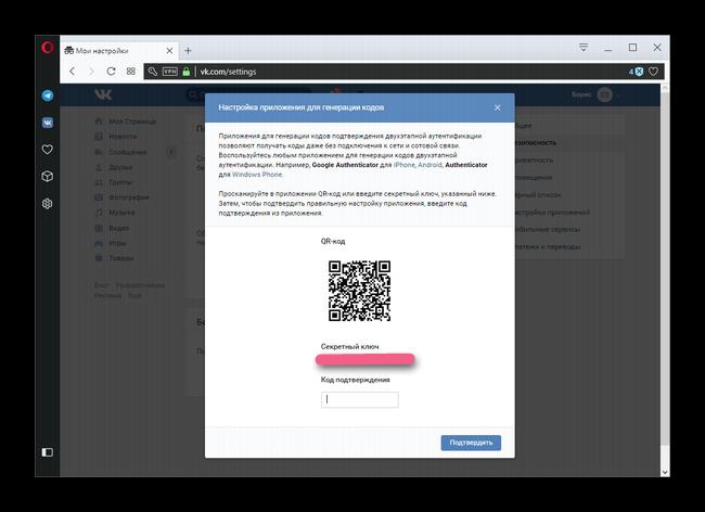 Создание резервных кодов ВКонтакте для двухэтапной авторизации