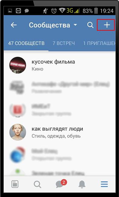 Создание сообщества ВК через мобильное приложение