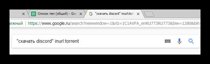 Создание специального запроса для поиска Дискорд торрента