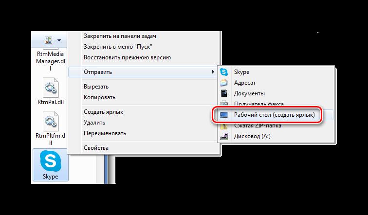 Создать ярлык на рабочем столе Skype