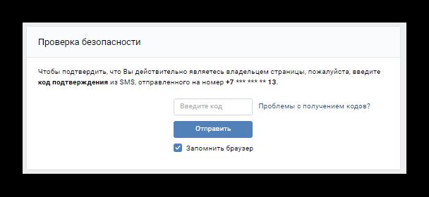 Стандартная процедура валидации при входи в учетную запись ВКонтакте