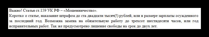 Статья 159 Мошенничество Уголовны кодекс РФ