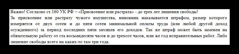 Статья 160 Присвоение и растрата УК РФ