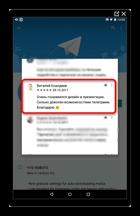 Целенаправленный функционал в Телеграмм