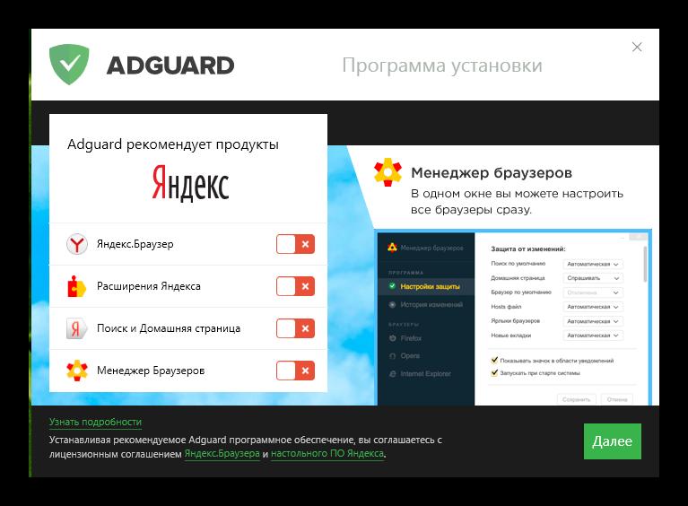 Удаление дополнительных эелементов при загрузке adguard