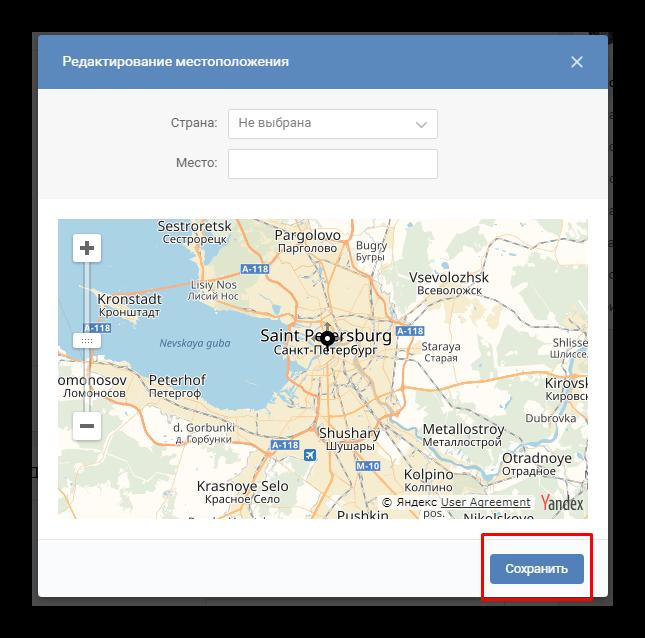 Удаление географического положения группы Вконтакте