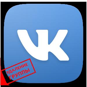 Удаление группы Вконтакте