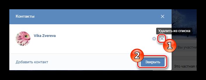 Удаление контактов ВКонтакте