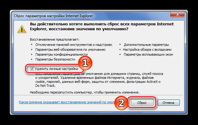 Удаление личных настроек Internet Explorer