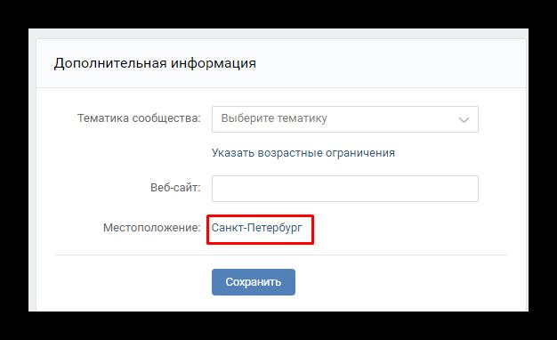 Удаление местоположения сообщества Вконтакте