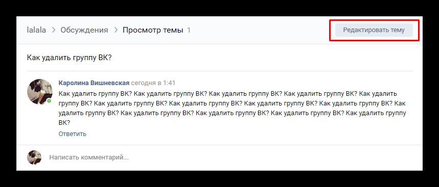 Удаление обсуждения из группы Вконтакте