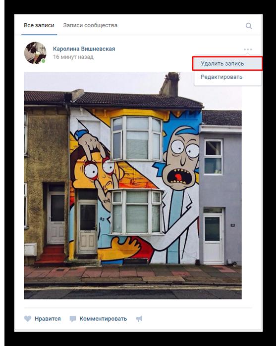Удаление одиночной записи Вконтакте из сообщества