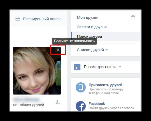 Удаление пользователя из списка рекомендаций Вконтакте