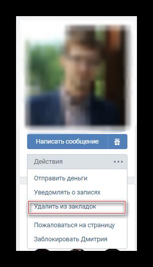 Удаление пользователя из закладок ВК