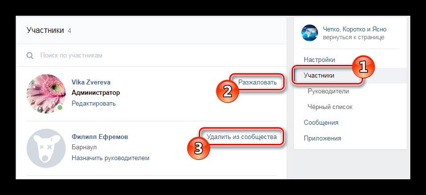 Удаление участников группы ВКонтакте